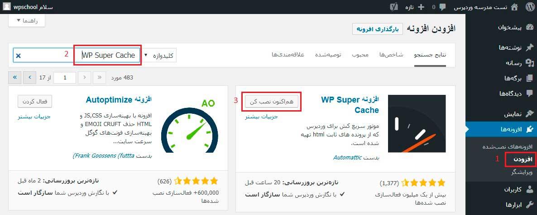 افزایش سرعت در وردپرس با افزونه WP Super Cache