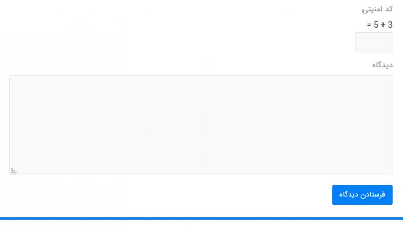 جلوگیری از ارسال اسپم با ایجاد کد امنیتی در وردپرس با Math Captcha