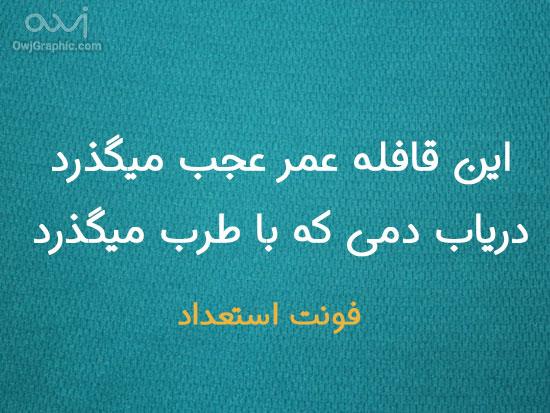 فونت فارسی استعداد