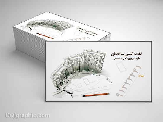 کارت ویزیت نقشه کشی ساختمان