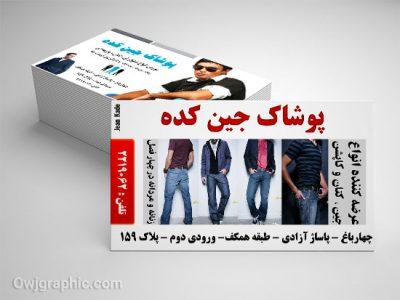 کارت ویزیت پوشاک مردانه