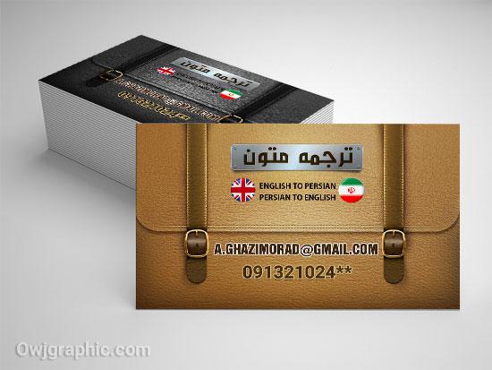 کارت ویزیت مترجم زبان
