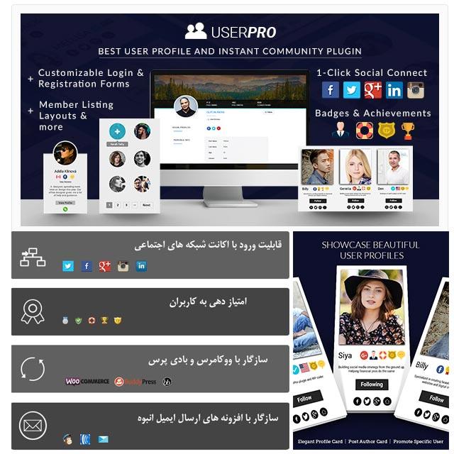 افزونه عضویت حرفه ای وردپرس یوزر پرو فارسی نسخه 4.9.22