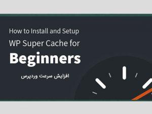 افزایش سرعت وردپرس با افزونه WP Super Cache