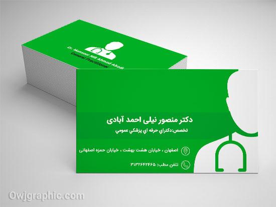 کارت ویزیت دکتر عمومی | اوج گرافیک