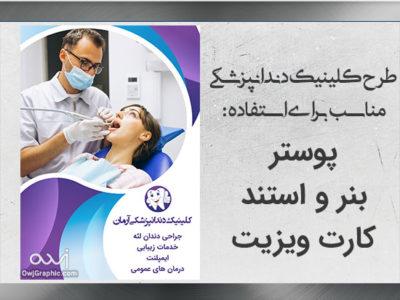 کارت ویزیت دندانپزشکی