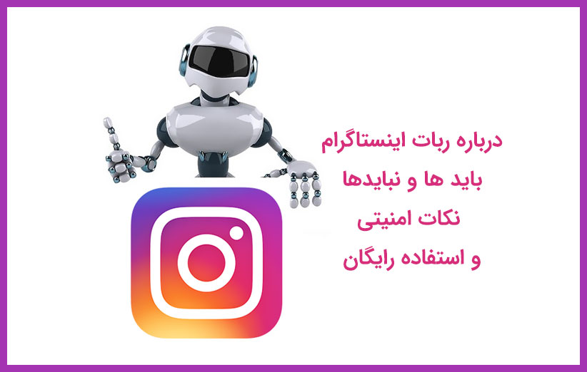 ربات افزایش فالوور اینستاگرام