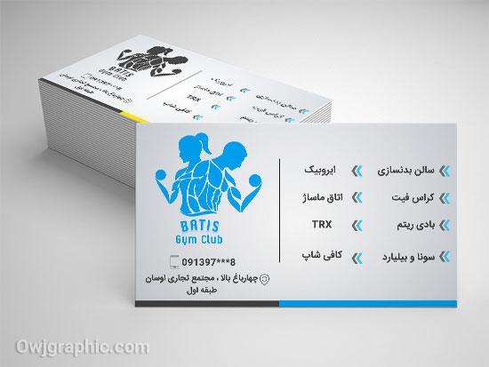 کارت ویزیت بدنسازی و Gym