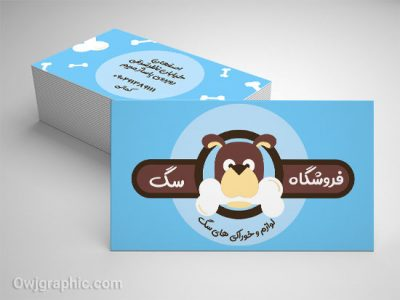 کارت ویزیت فروشگاه حیوانات