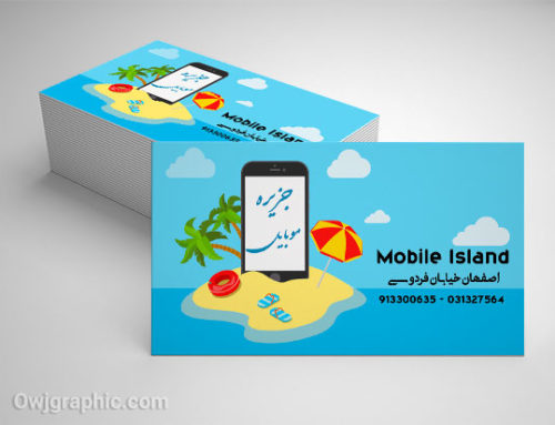 کارت ویزیت جزیره موبایل
