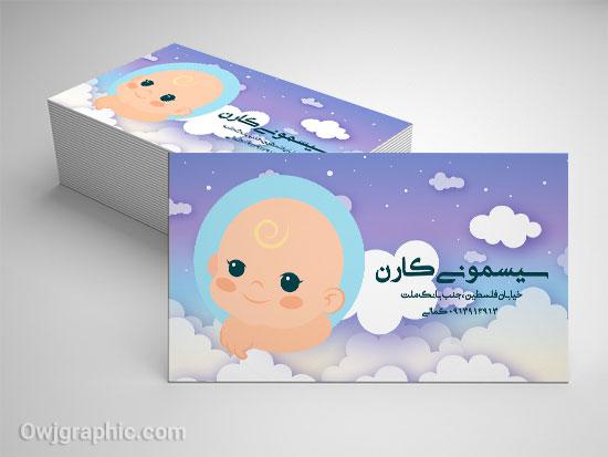 کارت ویزیت سیسمونی نوزاد و کودک