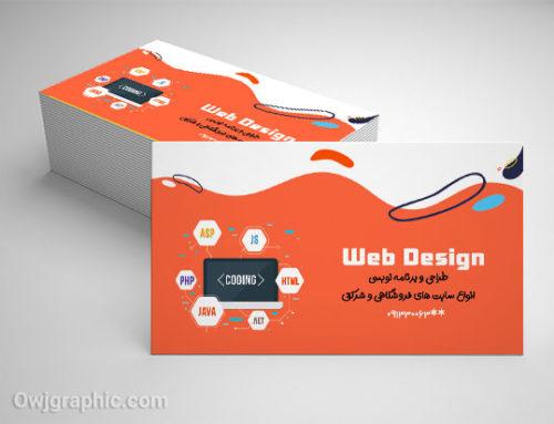 کارت ویزیت طراحی وب سایت