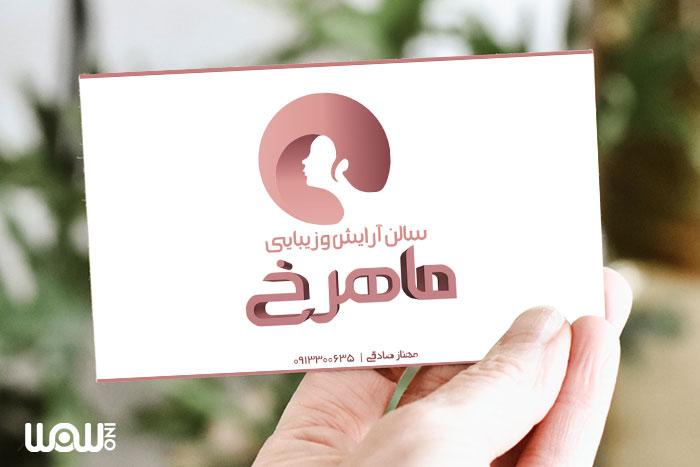 کارت ویزیت آرایشگاه زنانه ماهرخ