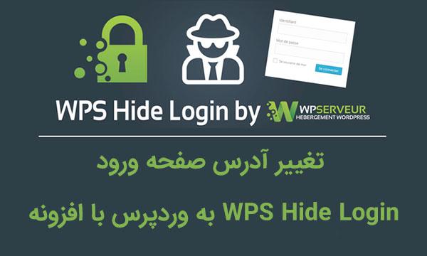 تغییر آدرس صفحه ورود به وردپرس با افزونه WPS Hide Login
