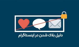 دلیل بلاک شدن در اینستاگرام و رفع بلاک