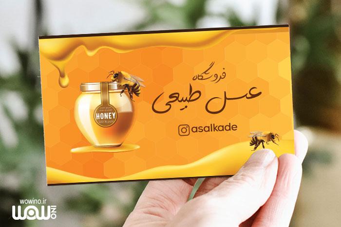 کارت ویزیت فروشگاه عسل طبیعی